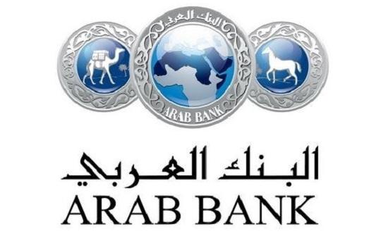 مليون دينار تبرع من البنك العربي لسداد ديون الغارمين من أبناء القوات المسلحة