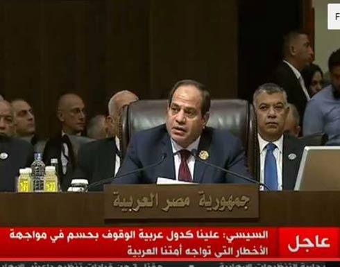 كلمة السيسي في القمة العربية