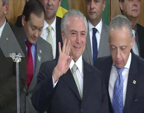 الرئيس البرازيلي ينفي تورطه في قضية فساد