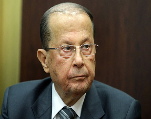 ميشال عون : الأوضاع الاقتصادية في لبنان تزداد ترديا