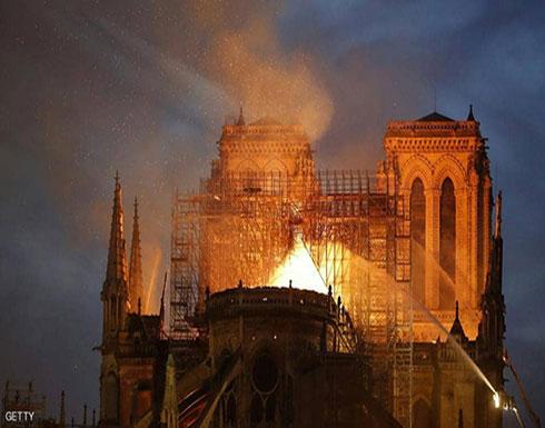 """حريق نوتردام مستمر.. و""""تصريح صادم"""" من مسؤول فرنسي"""