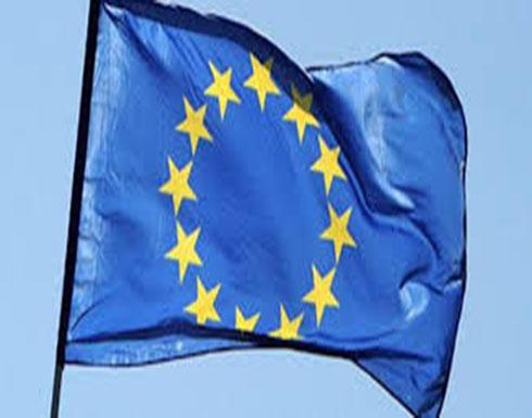 الاتحاد الأوروبي يرحب بإعلان الحكومة الأفغانية وقف إطلاق النار