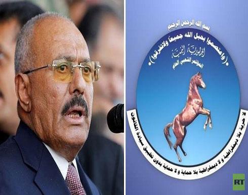 المؤتمر الشعبي العام يصدر بيانا بشأن مقتل صالح وخطواته اللاحقة
