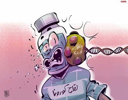 فعالية اللقاحات تهوي أمام ضربات متحورات كورونا