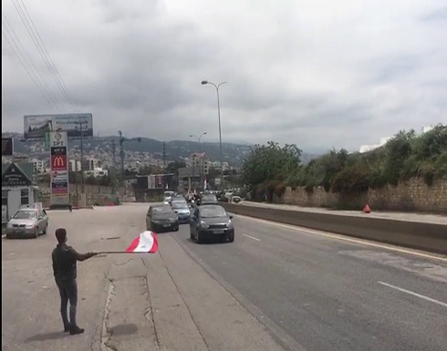 محتجو لبنان ينطلقون في مواكب من بيروت إلى طرابلس .. بالفيديو