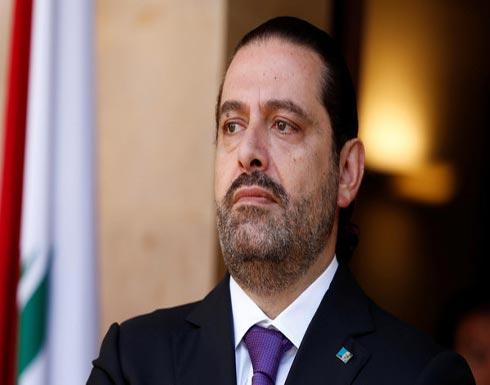 الحريري يعتذر عن تشكيل الحكومة اللبنانية