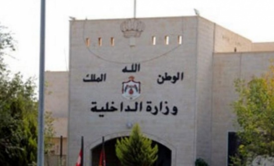 وزارة الداخلية الاردنية تهيب بالمواطنين عدم المشاركة والابتعاد عن التجمعات غير القانونية