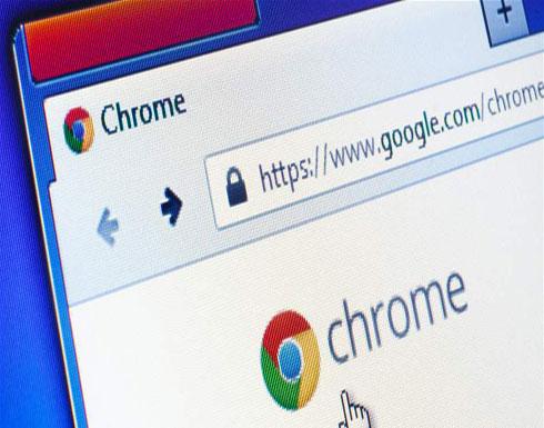 متصفح Google Chrome القادم سيمنع إساءة إستخدام زر الرجوع