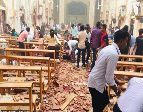 حصيلة جديدة لتفجيرات سريلانكا: 290 قتيلاً و500 جريح
