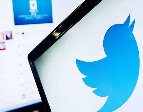 """تغيير ثوري في """"تويتر"""".. إغلاق مليون حساب يوميا!"""