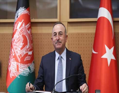 تشاووش أوغلو: فعالياتنا في أفغانستان ستستمر طالما رغب شعبها