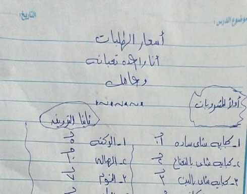 """""""عاملة معاك واجب"""".. زوجة مصرية تضع قائمة أسعار لخدمة زوجها"""