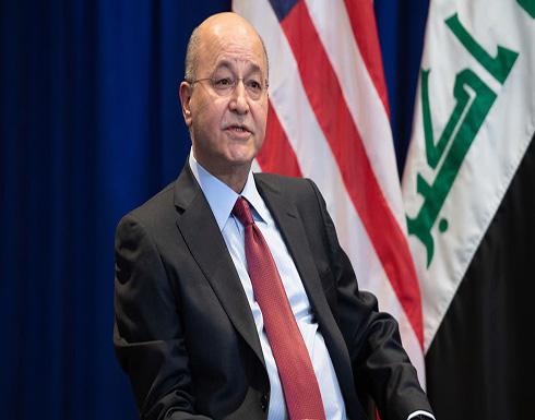 الرئيس العراقي: لا تراجع أو تهاون بالأمن والاستقرار