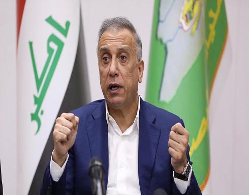 """""""خروقات مسّت هيبة العراق"""".. الكاظمي يحقق"""