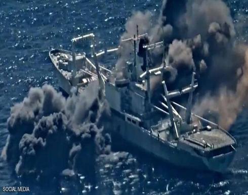 """بالفيديو .. قوات 4 دول """"تغربل"""" سفينة شحن أميركية"""