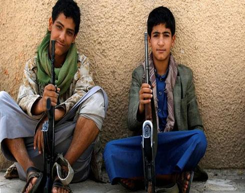 اليمن.. 30 ألف طفل مجند بصفوف الحوثي يواجهون خطر الموت