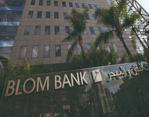 بنك لبنان والمهجر: قيود حركة الأموال يجب أن تكون حكومية