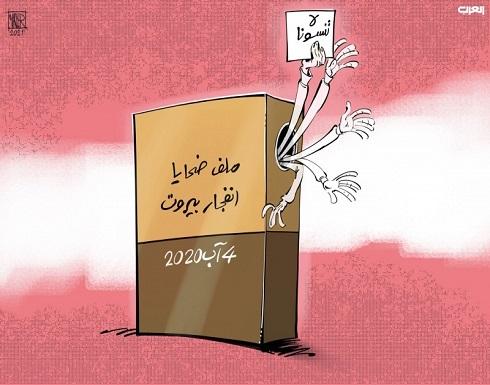 ضحايا انفجار بيروت في الذكرى السنوية الأولى: لا تنسونا