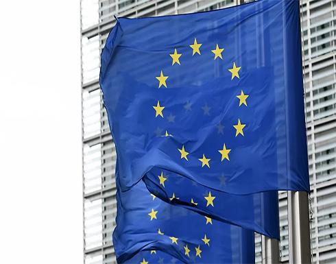 الاتحاد الأوروبي يتواصل مع أمريكا حول احتمالية رفع العقوبات عن إيران