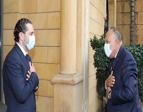 """خلال لقائه الحريري.. شكري يدعو إلى """"تغليب مصلحة لبنان"""""""