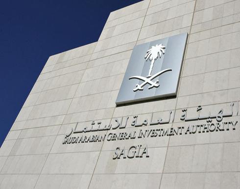"""""""ساجيا"""" تطرح مسودة نظام الاستثمار في السعودية.. وهذه الشروط"""