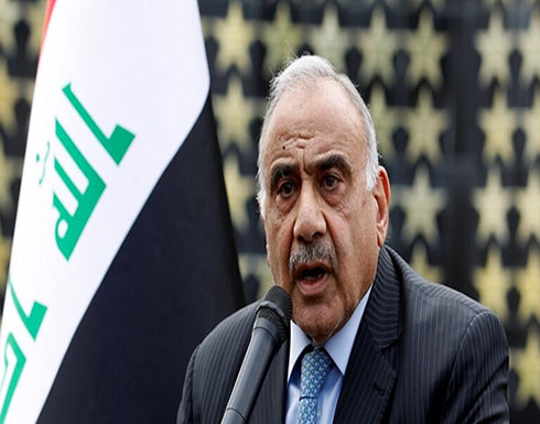 بالفيديو ..عبد المهدي: الموازنة العامة للعراق ليست أرقاما والخلل فيها يؤدي إلى تأخر البلاد