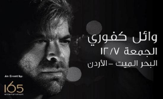 حفل غنائي لوائل كفوري الشهر القادم في البحر الميت ... ونشطاء يستنكرون
