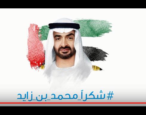 بالفيديو : شكراً محمد بن زايد من البداد وكوادرها من كل جنسيات العالم