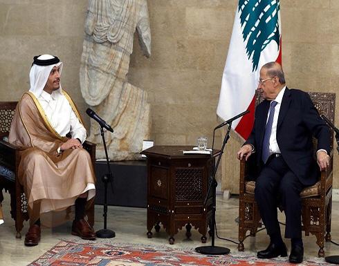 قطر تؤكد دعم لبنان في إعادة الإعمار بعد انفجار بيروت وللنهوض من أزماته
