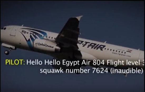 بالفيديو : تسريب التسجيل الصوتي لقائد الطائرة المصرية المنكوبة
