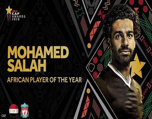 بالفيديو : للعام الثاني توالياً.. محمد صلاح أفضل لاعب في أفريقيا