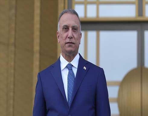 الكاظمي يحث العراقيين على الإدلاء بأصواتهم في انتخابات البرلمان
