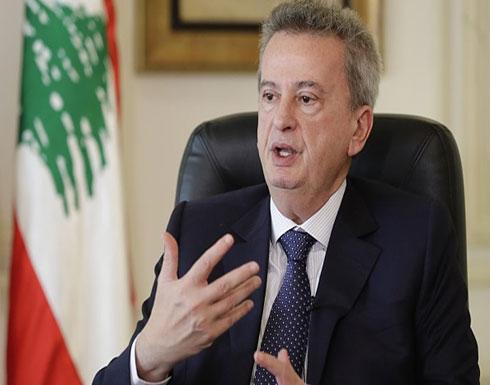 اتهامات لحاكم مصرف لبنان بسرقة أموال اللبنانيين
