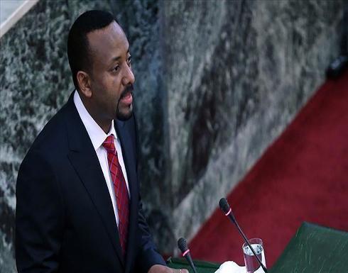 إثيوبيا.. آبي أحمد يقيل وزير الدفاع و9 مسؤولين كبار