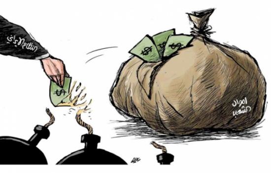 اموال الشعب الايراني