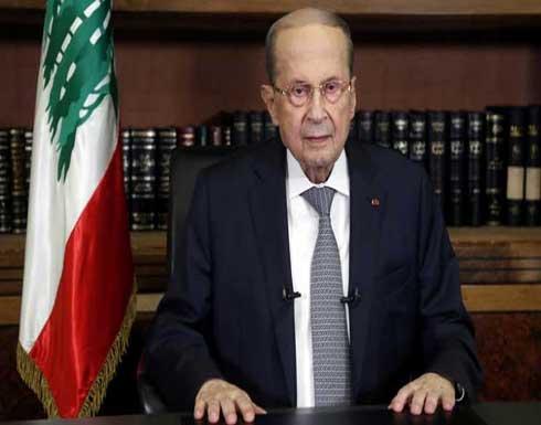 عون يؤكّد التزام لبنان بالمحافظة على الفرانكوفونية
