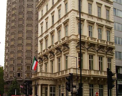 الكويت تطالب لندن بتسليمها متهمين بالاختلاس