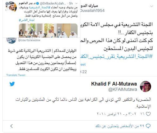 منح الجنسية لغير المسلمين يثير سجال ا في الكويت
