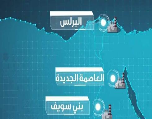 """مصر تفتتح """"المحطات العملاقة"""".. تفاصيل المشروع الكهربائي"""