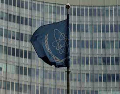 الطاقة الذرية: من بالغ الأهمية مواصلة أنشطة التحقق والمراقبة في إيران