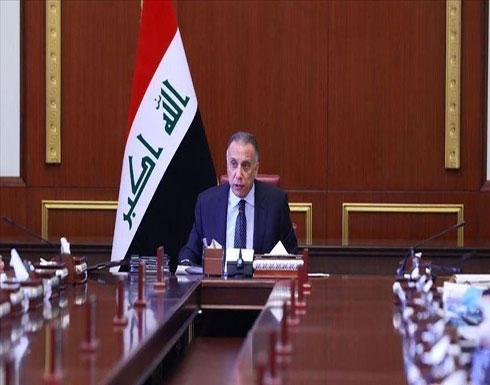 """العراق.. الكاظمي يتعهد بالمضي في الإصلاحات رغم """"الضغوط"""""""