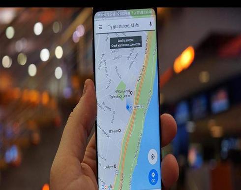 """بالخطوات.. هكذا تعثر على سيارتك باستخدام خرائط """"غوغل"""""""