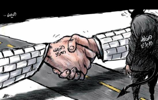 التحالف العربي ومخطط ايران