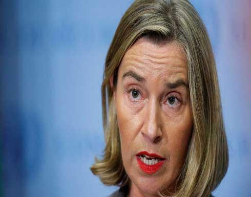 الاتحاد الأوروبي: ليس بيد أي دولة في العالم أن تنهي اتفاق إيران النووي