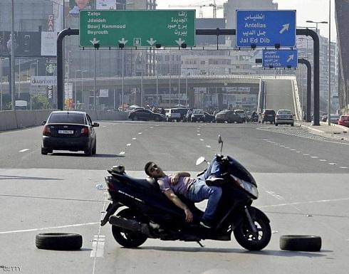 """المتظاهرون """"يضغطون"""" بقطع طرق في لبنان.. وإضراب يشل المصارف"""