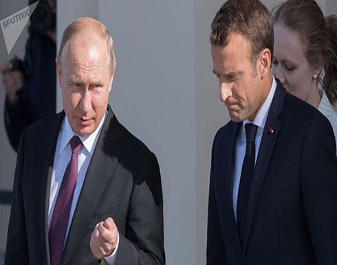 الكرملين: بوتين وماكرون يبحثان هاتفيا الملفين الأوكراني والإيراني