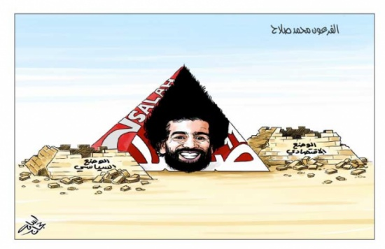 الفرعون محمد صلاح