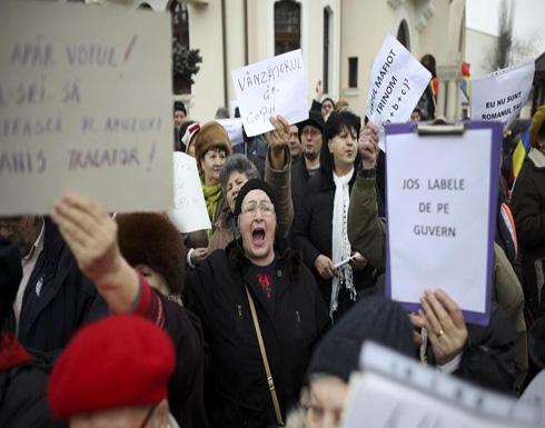 دعوات للتظاهر في رومانيا للمطالبة باستقالة الحكومة