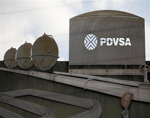 فنزويلا تحول حسابات مشروعات نفطية إلى بنك روسي