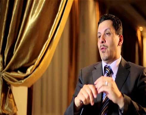 وزير خارجية اليمن: مأرب ستغير المعادلة وقد تمكنا من كسر محاولات الحوثيين للهجوم عليها